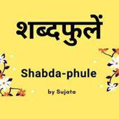 Shabdaphule शब्दफुलें - Marathi Podcast (Motivational Storytelling)